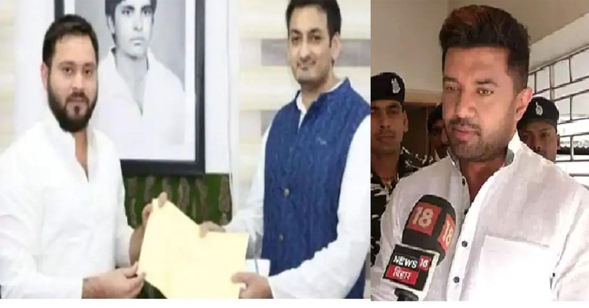 बिहार चुनाव 2020: चिराग पासवान को झटका, LJP सांसद के बेटे को RJD ने दिया टिकट