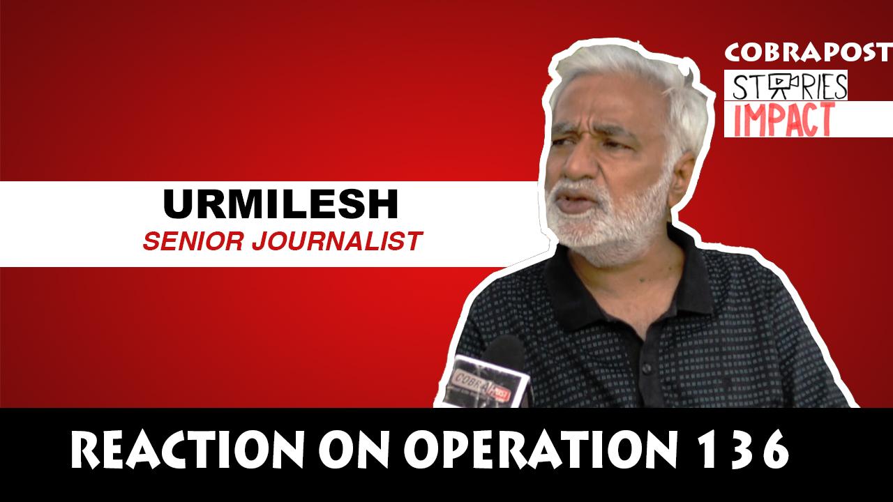 भारतीय मीडिया और 'ऑपरेशन 136' पर वरिष्ठ पत्रकार उर्मिलेश की इस टिप्पणी को जरूर देखें