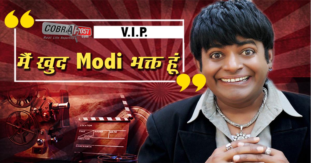 """""""उसकी मां बोलेगी बार बार आप क्यों जीत रहे हो मेरे ख्याल से राहुल भी मोदी जी को ही vote दे रहा है वो भी मोदी जी को ही vote दे रहा है पप्पू"""": विजय ईश्वरलाल पवार उर्फ वीआईपी"""