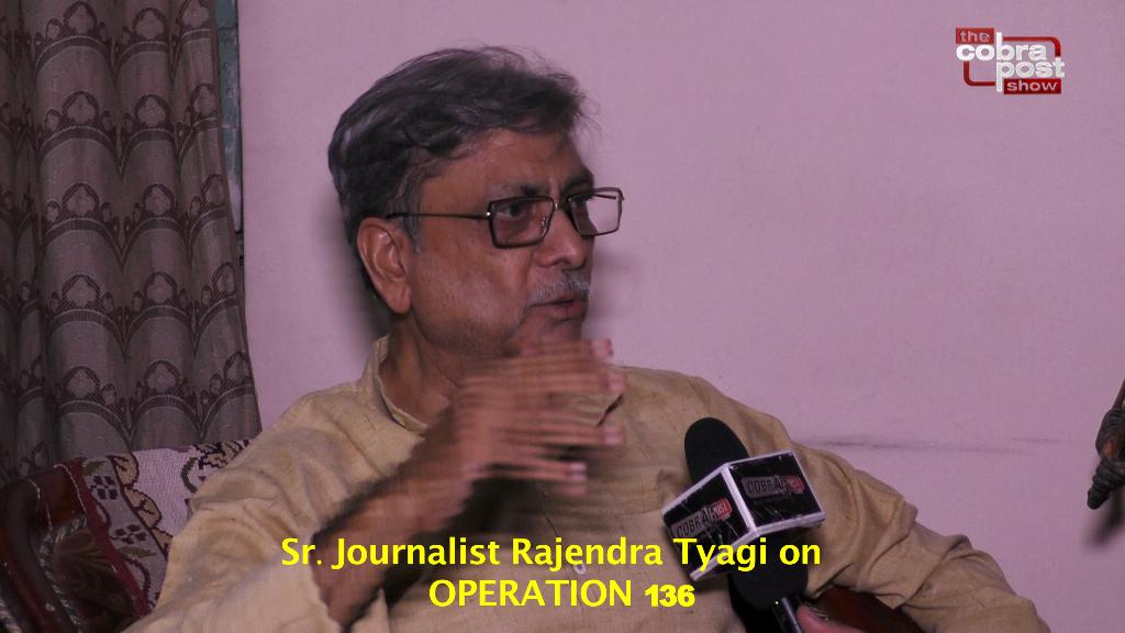कोबरा पोस्ट की तहकीकात ऑपरेशन 136, को लेकर क्या कहते हैं वरिष्ठ पत्रकार राजेंद्र त्यागी