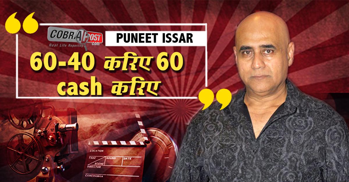 """""""सर ये इनकी मैं मार सकता हूँ यहाँ पर, इस तरह कर सकता हूँ तो उसका will talk the money then"""": पुनीत इस्सर"""