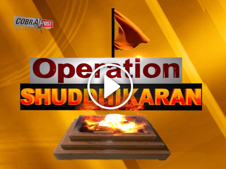 वीडियो में देखिए- कोबरापोस्ट का खुलासा-ऑपरेशन शुद्धीकरण' – RSS करा रहा है बड़े पैमाने पर बच्चों का धर्मांतरण