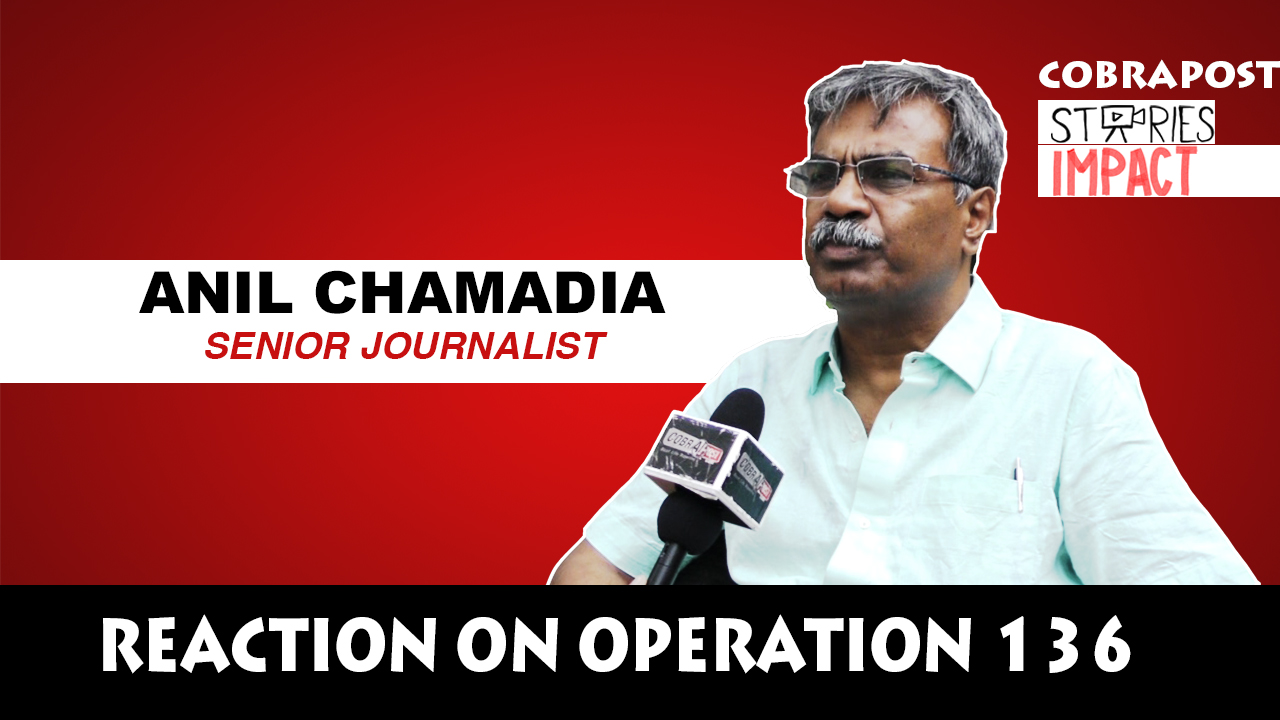 वरिष्ठ पत्रकार अनिल चमङिया ने 'अॉपरेशन 136' को बताया कोबरापोस्ट का साहसी कदम