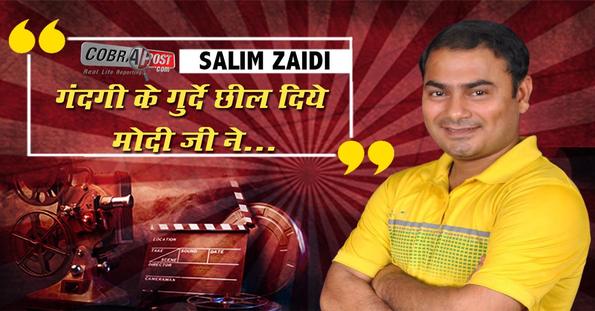 """""""कम शब्दों में तीर लग जाए सटीक"""": सलीम ज़ैदी"""