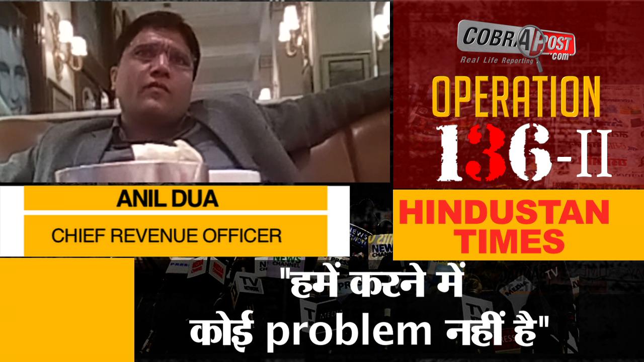 हिंदुस्तान टाइम्स: हम जब हिन्दुत्व के एजंडा को लेकर निकले हैं तो by hook or by crook काम हमारा होना है