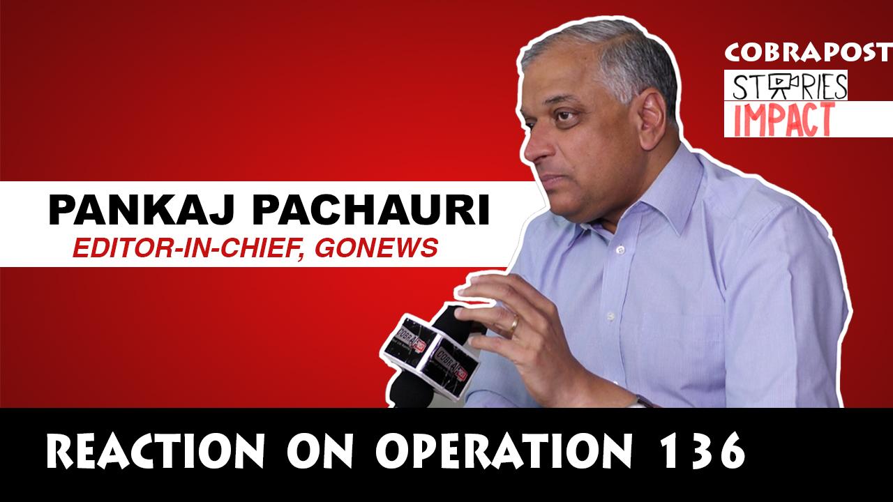 ऑपरेशन 136 पर वरिष्ठ पत्रकार पंकज पचौरी ने कहा-'हमाम में सभी नंगे, इसीलिए कोबरापोस्ट की तहकीकात पर मीडिया ने साधी चुप्पी'