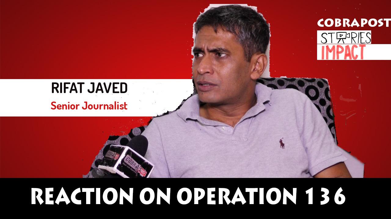 कोबरापोस्ट 'अॉपरेशन 136' पर वरिष्ठ पत्रकार रिफत जावेद के बिंदास बोल, देखिए वीडियो