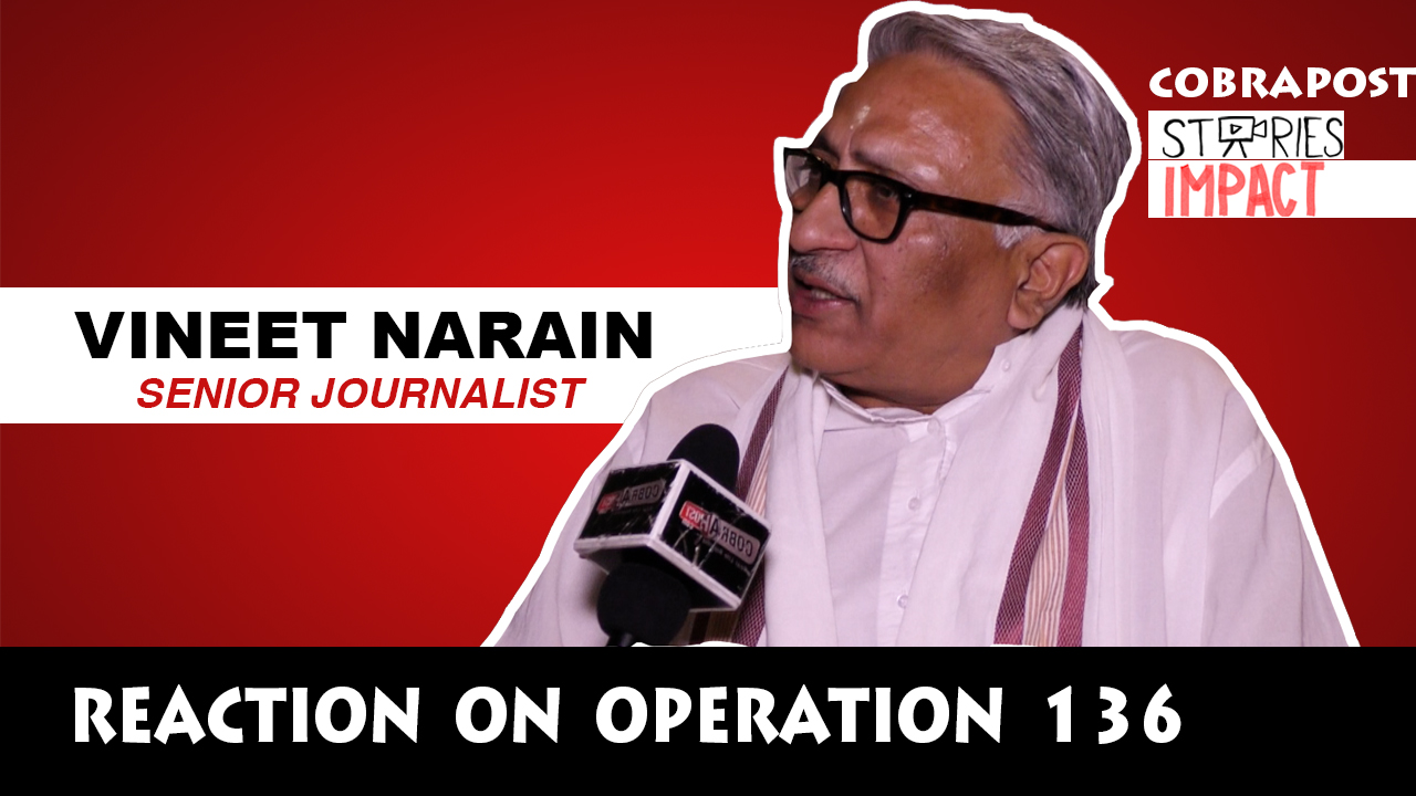 कोबरापोस्ट की तहकीकात ऑपरेशन 136 पर वरिष्ठ पत्रकार विनीत नारायन ने कहा-'पिछले कुछ वर्षों में लगातार गिरा है मीडिया का स्तर'