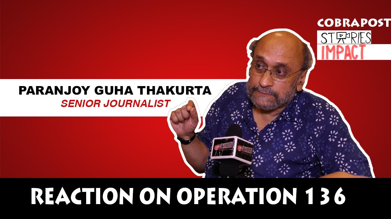 कोबरापोस्ट के 'ऑपरेशन 136' क्या पर कहते हैं वरिष्ठ पत्रकार प्रंजॉय गुहा ठाकुरता