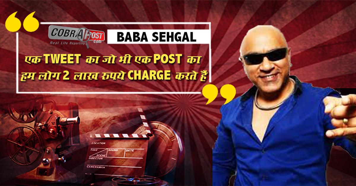 """""""We normally जो भी एक tweet का जो भी एक post का हम लोग 2 लाख रुपए charge करते हैं"""": बाबा सहगल"""