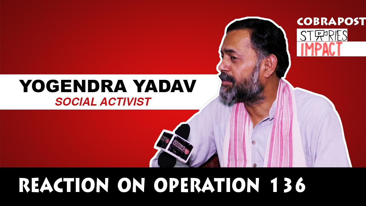 'सामाजिक कार्यकर्ता योगेन्द्र यादव ने कहा-'मीडिया की भूमिका पर पहले से था शक