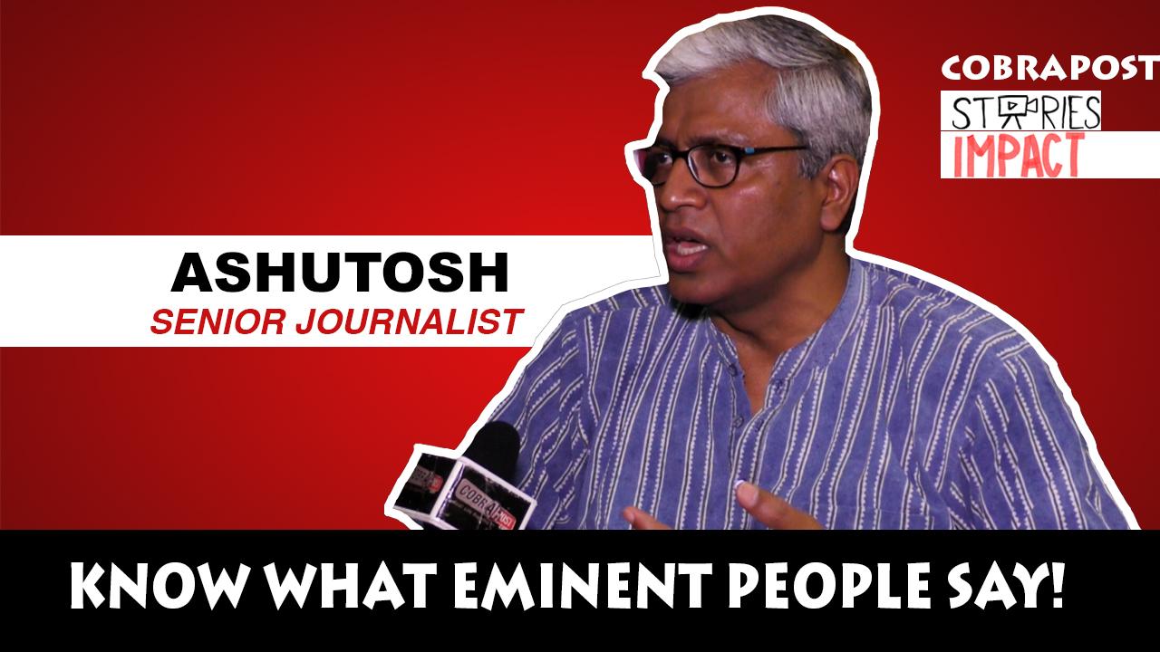 ऑपरेशन 136 पर वरिष्ठ पत्रकार आशुतोष ने कहा-'जिस देश में मीडिया ही लोगों को गुमराह करेगा, वहां लोकतंत्र का भविष्य क्या होगा'
