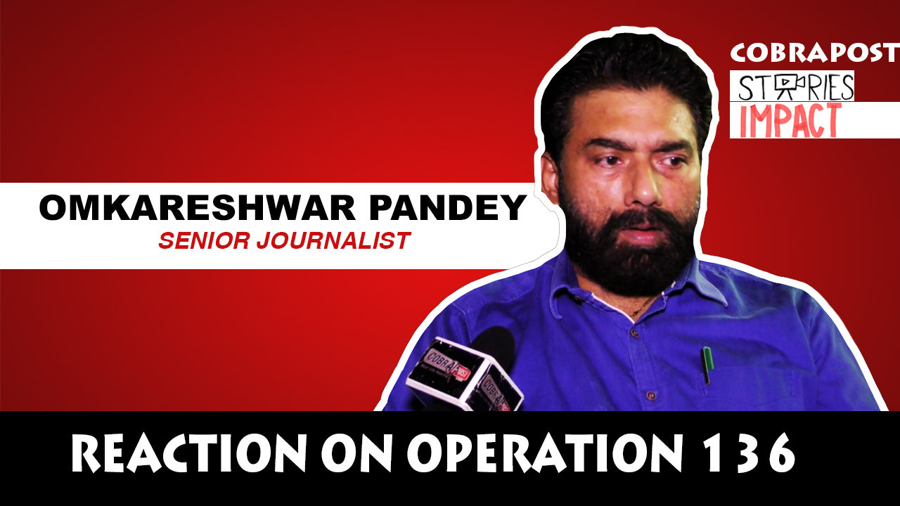 वरिष्ठ पत्रकार ओमकारेश्वर पांडेय ने कोबरापोस्ट 'ऑपरेशन 136' की तहकीकात के तरीके पर उठाए सवाल।