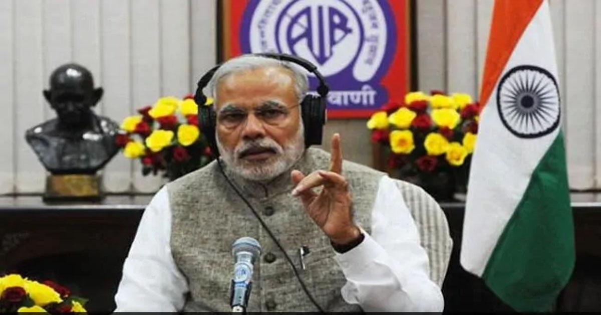 मन की बात : PM मोदी ने कारगिल से कोरोना तक पर की बात, बोले- खतरा अभी टला नहीं