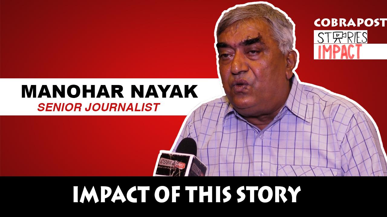 कोबरापोस्ट की तहकीकात पर वरिष्ठ पत्रकार मनोहर नायक बोले-'ऑपरेशन 136 मीडिया
