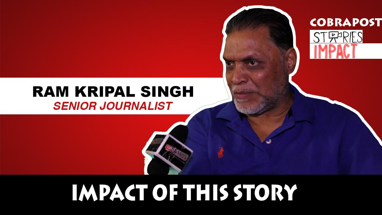 ऑपरेशन 136 पर वरिष्ठ पत्रकार राम कृपाल सिंह ने कहा 'इस मामले की निष्पक्ष जांच होनी चाहिए'