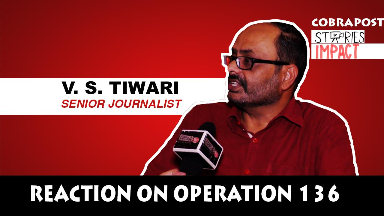 कोबरापोस्ट 'ऑपरेशन 136' पर क्या है वरिष्ठ पत्रकार विद्या शंकर तिवारी की राय, देखें वीडियो