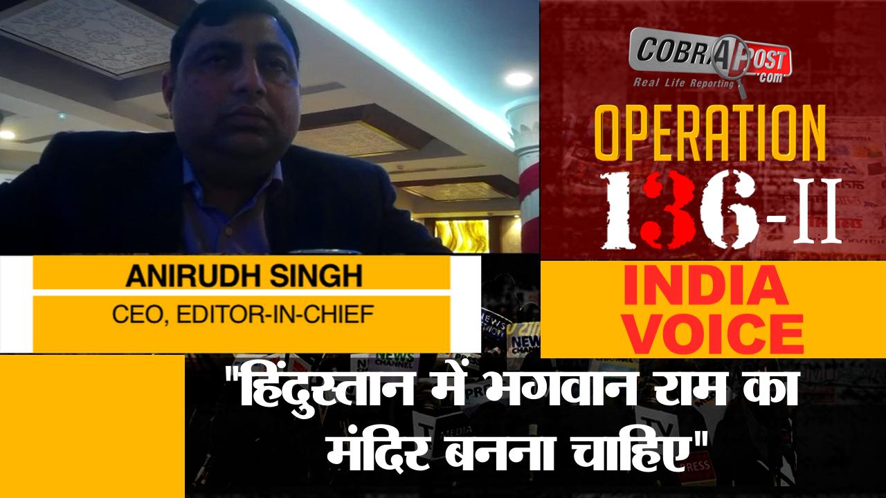 INDIA VOICE : दूसरे लोग आपके एजेंडे को कम follow कर पा रहे हैं, हमारा हम ज्यादा follow कर रहे हैं