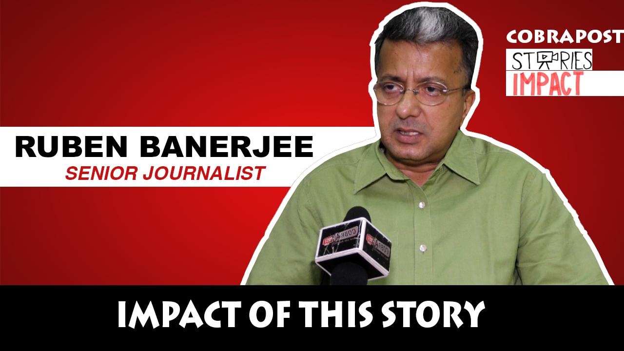 वरिष्ठ पत्रकार रुबिन बनर्जी बोले मीडिया में पहले से चल रहा था paid news का धंधा, कोबरापोस्ट ने किया उजागर