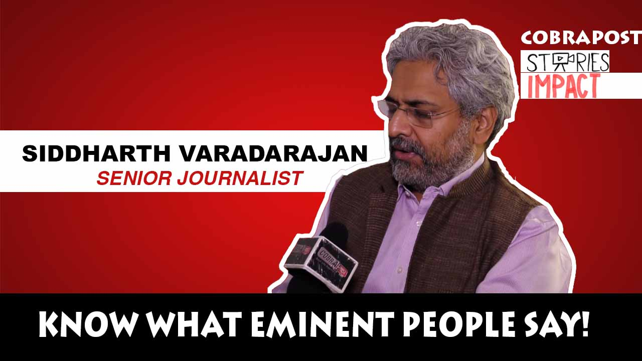 'ऑपरेशन 136' पर वरिष्ठ पत्रकार सिद्धार्थ वरदराजन ने कहा- 'कोबरापोस्ट ने दिखाया भारतीय मीडिया का खतरनाक सच'