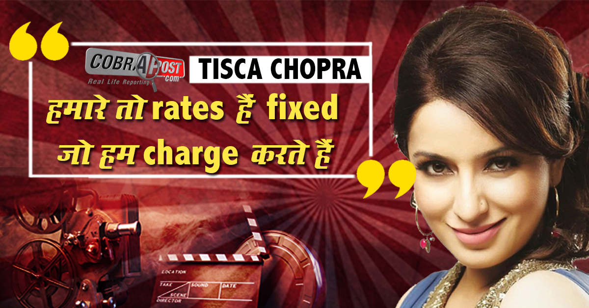 """3 थोड़ा कम है we charge 5 normally that is my normal rate"": टिस्का चोपड़ा"