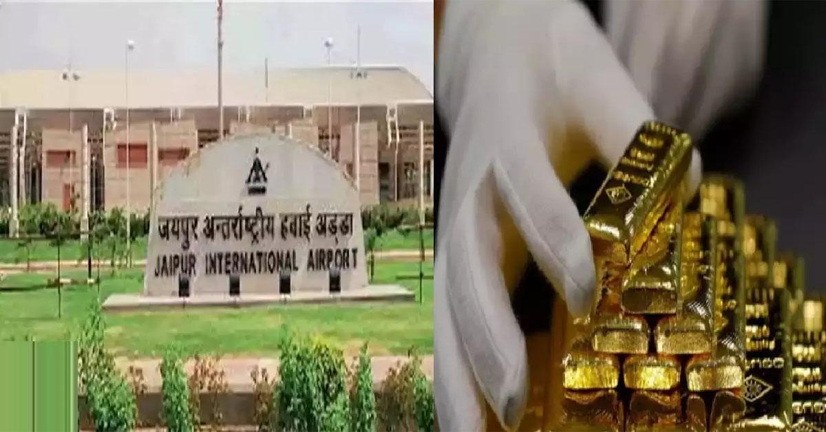 जयपुर हवाईअड्डे पर 32 किलो सोना जब्त