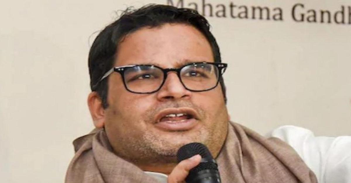 क्लबहाउस ऑडियो चैट लीक होने के मामले पर BJP से बोले प्रशांत किशोर- 'हिम्मत दिखाएं