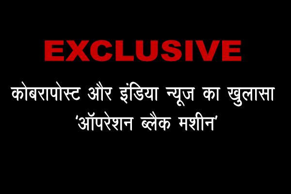 EXCLUSIVE: कोबरा पोस्ट और इंडिया न्यूज़ की बड़ी पड़ताल, PM मोदी की कैशलेस मुहिम के खिलाफ चल रहा गोरखधंधा, देखें वीडियो