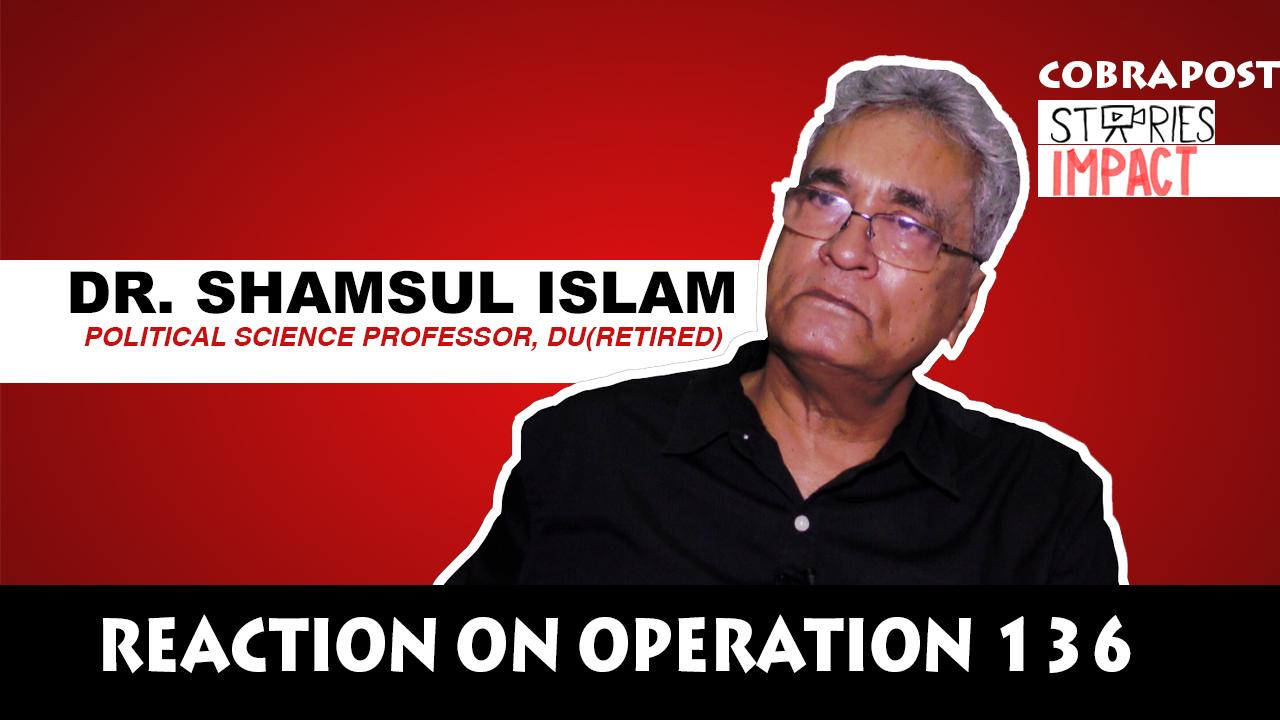 'ऑपरेशन-136' पर प्रोफेसर शम्सुल इस्लाम की बेबाक टिप्पणी, देखें वीडियो