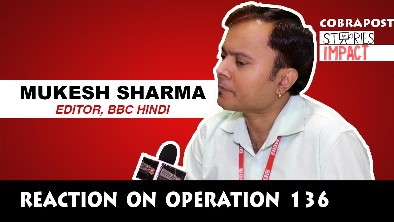 पेड न्यूज़ के मामले पर वरिष्ठ पत्रकार मुकेश शर्मा ने कहा-'पैसे लेकर खबर चलाने वाली मीडिया को