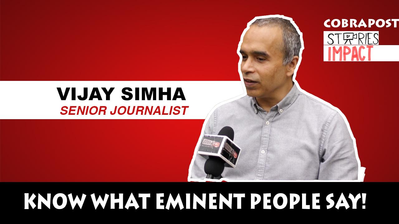 'ऑपरेशन 136' पर वरिष्ठ पत्रकार विजय सिम्हा ने दी कोबरापोस्ट को बधाई, कहा-'पत्रकार नहीं मैनेजमेंट है बिकाऊ'